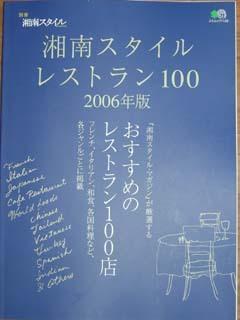 20051212_restaurant