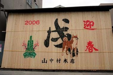 20060101_geishun