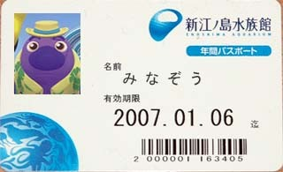 20060107_pasport