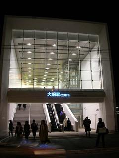 20060202_ofuna_station1