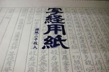 20060416_shakyo
