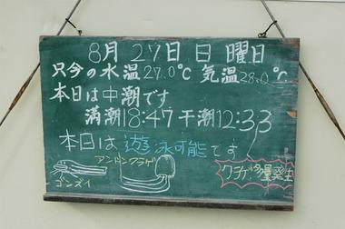 20060827_yuigahama2