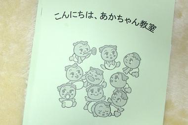 20061107_akachan_kyoshitsu