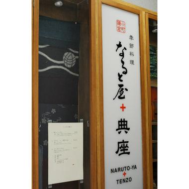 20061118_narutoya2