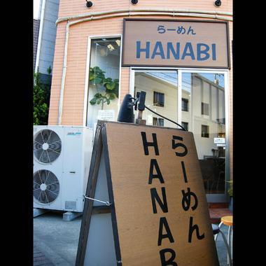 20071118_hanabi