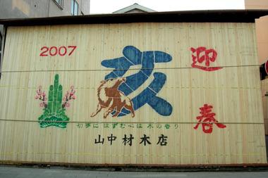 20070101_zaimoku