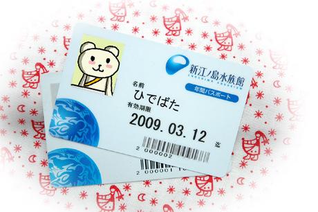 20080313_enosui6