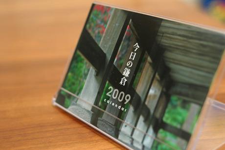 20081226_calender