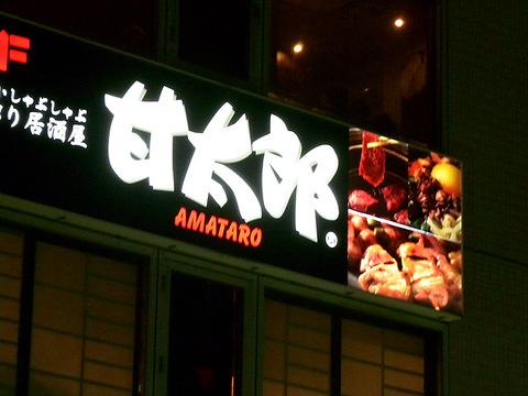20090827_amataro