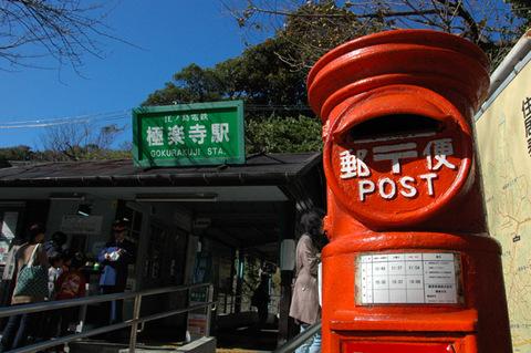 20091115_gokuraku1