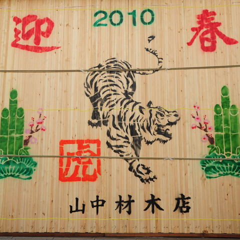 20100101_kamakra1
