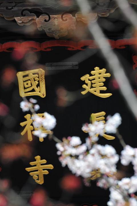 20100406_kenchoji3